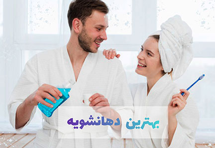 معرفی 15 مدل دهانشویه برای خلاصی از بوی بد دهان + خرید