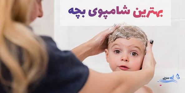 20 مورد از بهترین شامپو بچه برای سر، صورت و بدن کودک موجود در بازار